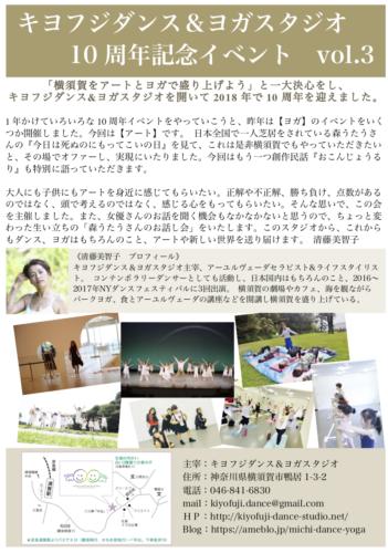キヨフジダンスアンドヨガスタジオ10周年記念イベント