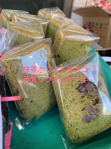 池嶋とうふ店抹茶小豆シフォンケーキ