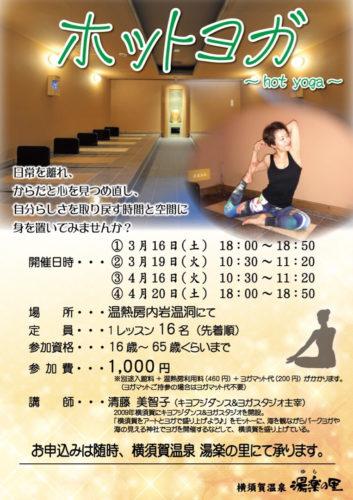 横須賀温泉湯楽の里ポスター