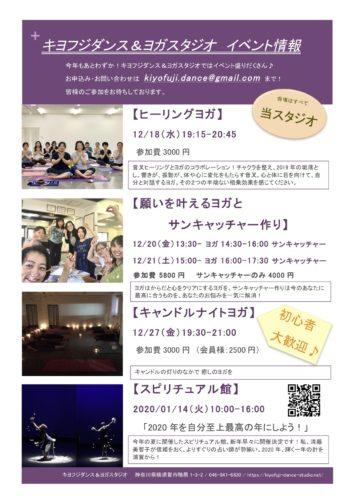 12月イベント案内 キヨフジダンス&ヨガスタジオ